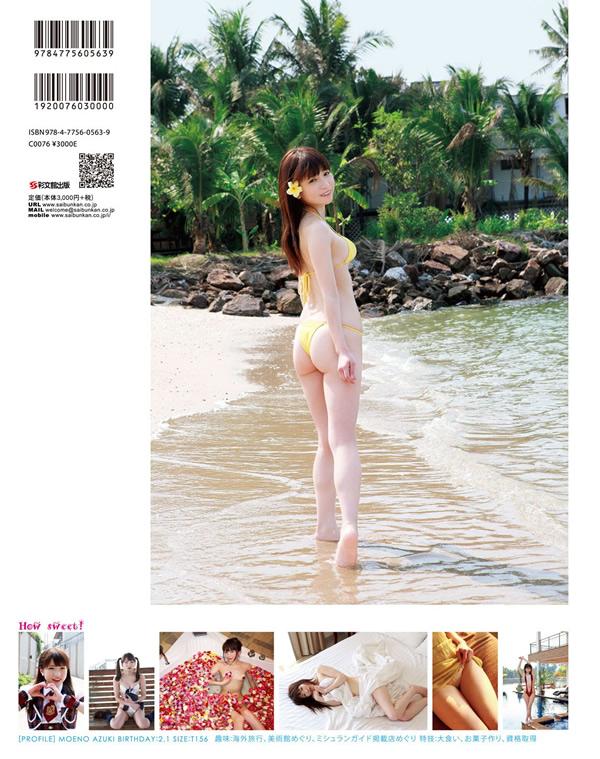 大食いアイドル・もえのあずきのタイ・パタヤで撮影の写真集「How sweet」発売