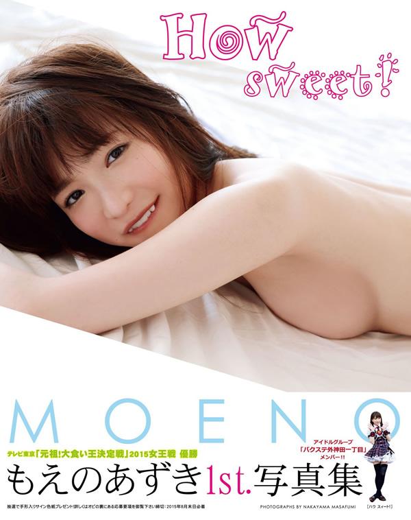 大食いアイドル・もえのあずき タイ・パタヤで撮影の写真集「How sweet」発売