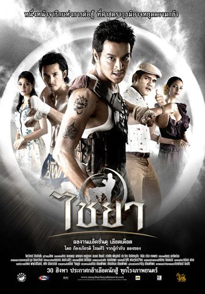 タイ映画「最強のムエタイ・ファイター」DVDが2013年8月9日発売