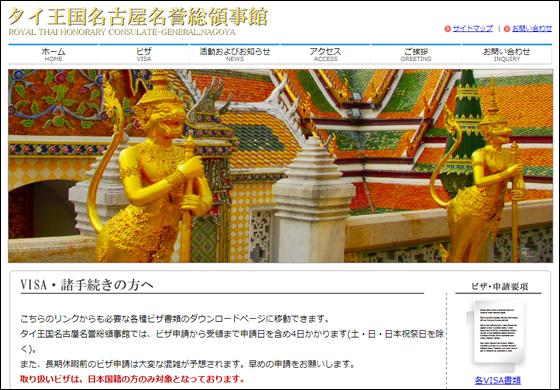 タイ王国名古屋名誉総領事館ウェブサイト