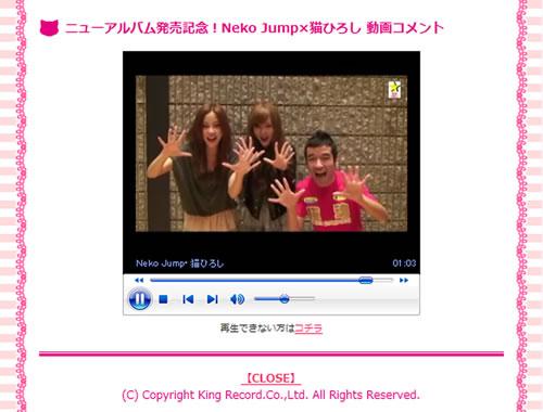 ネコジャンプ×猫ひろしのニューアルバム発売記念動画が公開