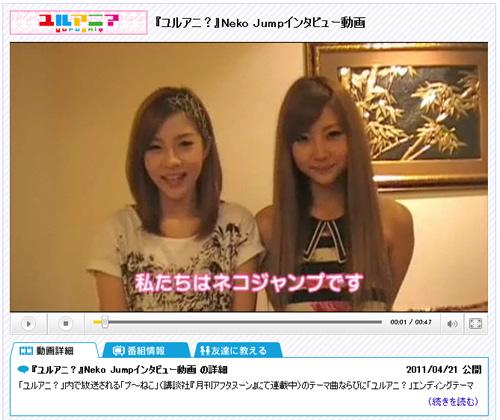 Neko Jumpインタビュー動画