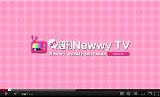「ほぼ週刊 Newwy TV」がYouTubeでスタート