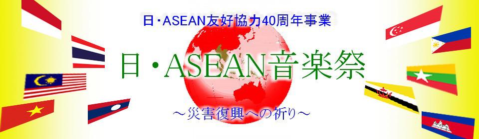 バード・トンチャイが「日・ASEAN音楽祭~災害復興への祈り~」に出演!東京・NHKホールで2013年11月28日開催