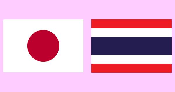 日本とタイは「皇室・王室間の親密な関係を基礎に幅広い緊密な関係」(外務省記述)