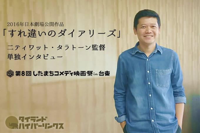 タイ映画「すれ違いのダイアリーズ」 ニティワット・タラートーン監督単独インタビュー
