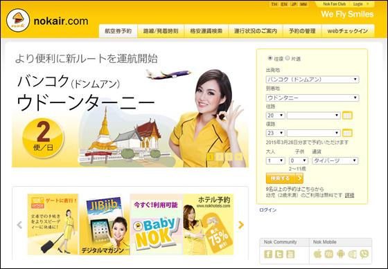 ノックエアのウエブサイトが日本語対応に
