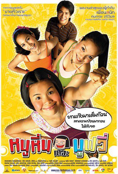 タイ映画「ヌーヒン バンコクへ行く」がGYAOで無料配信中