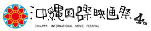 第4回沖縄国際映画祭