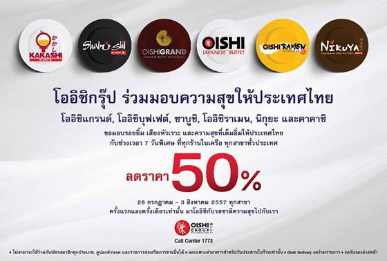 日本食レストラ大手OISHIグループがタイ国内全店で半額!2014年7月28日~8月3日