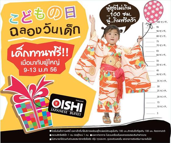 子供の日プロモーション日本料理店OISHIビュッフェで身長100cm未満の子供は無料