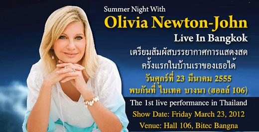 オリビア・ニュートン・ジョンのタイ・バンコク公演が2012年5月23日 バイテク・バンナーで開催