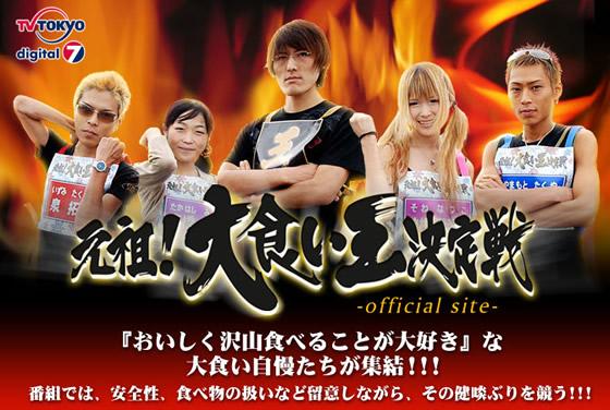 テレビ東京「元祖!大食い王決定戦~新世代最強戦~」準々決勝から決勝がタイで開催