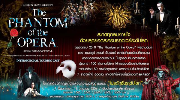 「オペラ座の怪人」バンコク公演がムアンタイ・ラチャダライ・シアターで2013年5月7日~6月2日開催