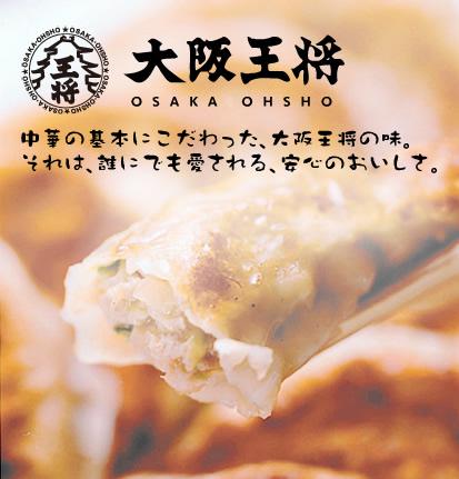 大阪王将がタイ進出 シーファーレストランと合弁会社設立