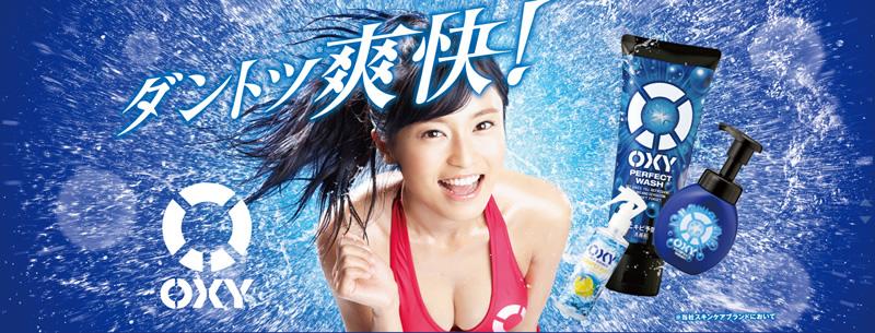 タイで撮影!小島瑠璃子がビキニで出演するロート製薬「OXY」WEB限定スペシャルCMがスタート