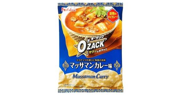 ハウス食品「オー・ザック マッサマンカレー味」日本全国で2015年8月3日発売