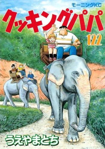タイを舞台にグルメ三昧!『クッキングパパ』第122巻発売中