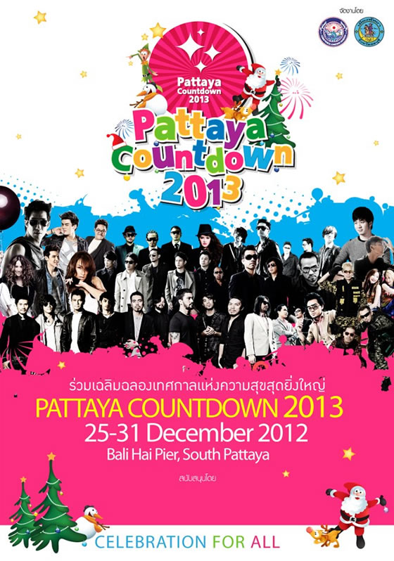 「パタヤ・カウントダウン2013」が2012年12月25~31日開催