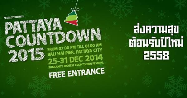 『パタヤ・カウントダウン2015』がバリハイ埠頭で2014年12月25~31日開催