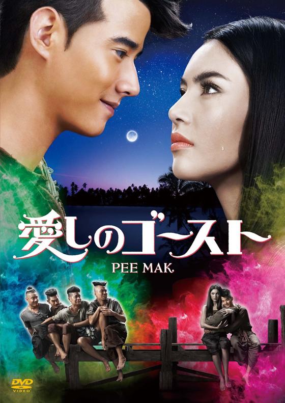 タイ映画「愛しのゴースト」DVDが2015年3月4日発売