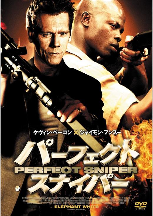 プラッチャヤー・ピンゲーオ監督ハリウッド進出作「パーフェクト・スナイパー」DVD発売