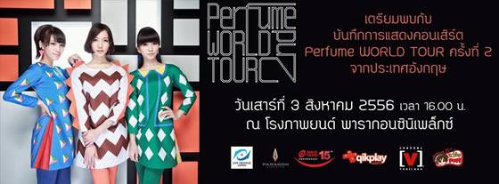 Perfumeがタイ・バンコクでライブ・ビューイング「Perfume WORLD TOUR 2nd イギリス公演」がメジャーシネプレックス・ラチャヨティンで上映