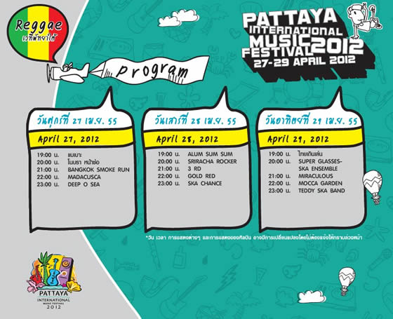 「パタヤ・インターナショナル・ミュージック・フェスティバル2012」が4月27日~29日開催