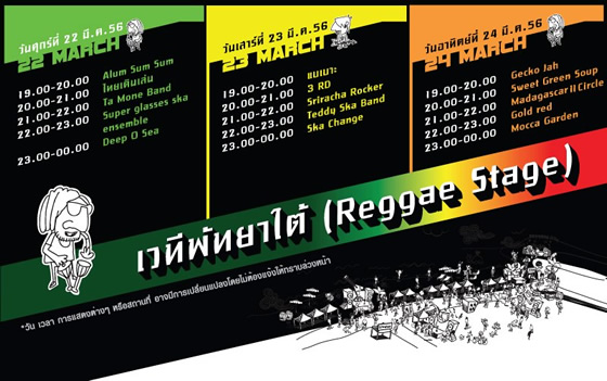 pattaya international musicfestival 2013