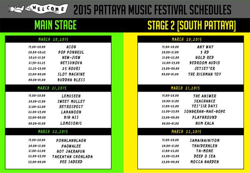 「パタヤ・ミュージック・フェスティバル2015」が2015年3月20~22日開催