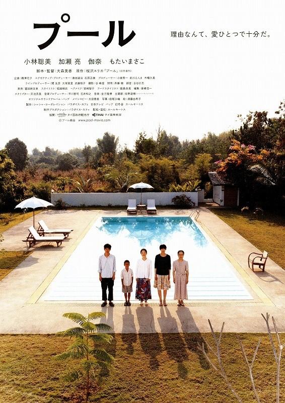 『プール』 - 映画