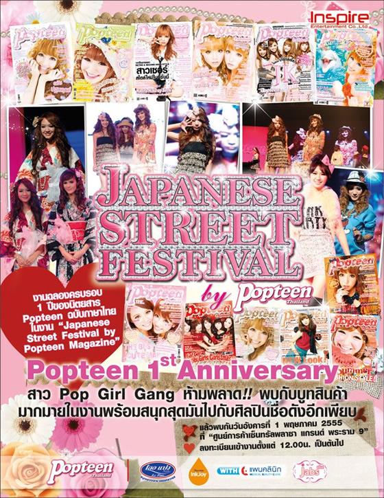 ファッション誌タイ版ポップティーンが「ジャパニーズ・ストリート・フェスティバル」開催