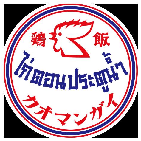 ピンクのカオマンガイ屋さん「ガイトーン」が福岡パルコに2015年1月9日オープン