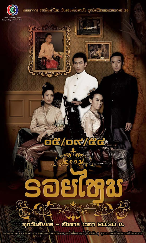 タイドラマ 「ロイ・マイ~絹の縁えにし~」が「東京ドラマアウォード2012」で海外ドラマ特別賞を受賞