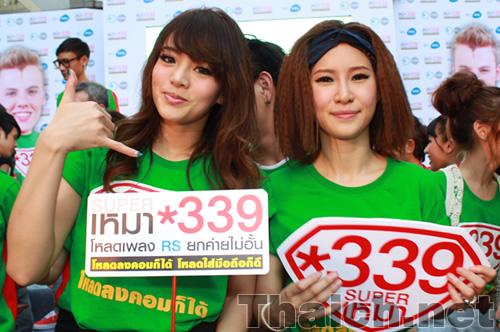 RS *339 SuperMao Online 記者会見