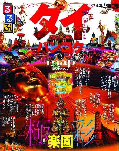 るるぶ タイ・バンコク'12~'13