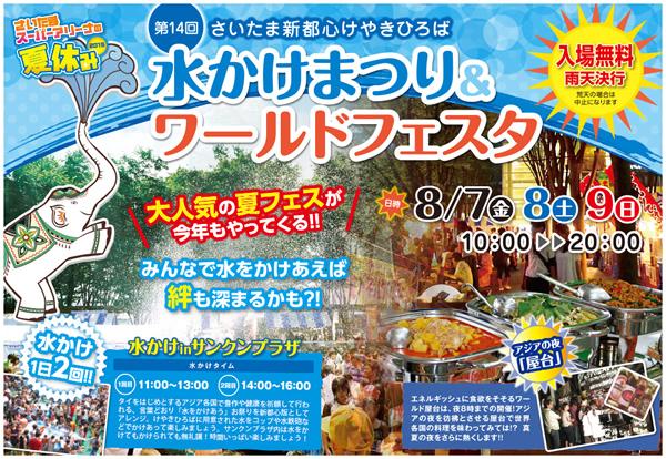 「第14回 水かけまつり&ワールドフェスタ」 さいたま新都心けやきひろばで2015年8月7日~9日開催