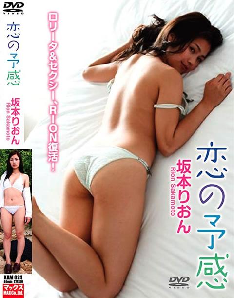 坂本りおん 恋の予感 [DVD