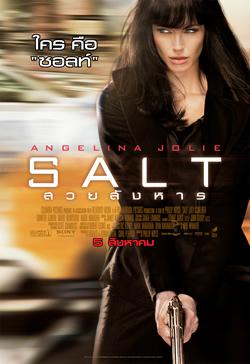 「SALT」劇場公開直前プロモーション