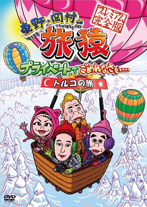 人気タレント東野幸治さんとナインティナイン岡村隆史さんよる番「東野・岡村の旅猿SP~プライベートでごめんなさい…タイの旅」が2013年3月26日火曜日にされます。