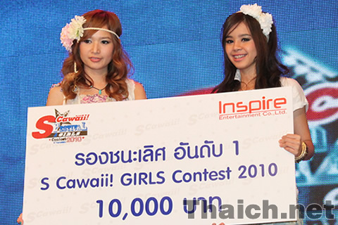 S Cawaii! GIRLS Contest 2010