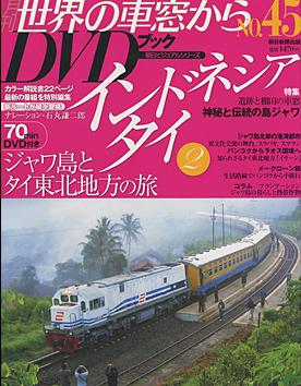 「月刊世界の車窓からDVDブックNo.45 インドネシア・タイ2」発売