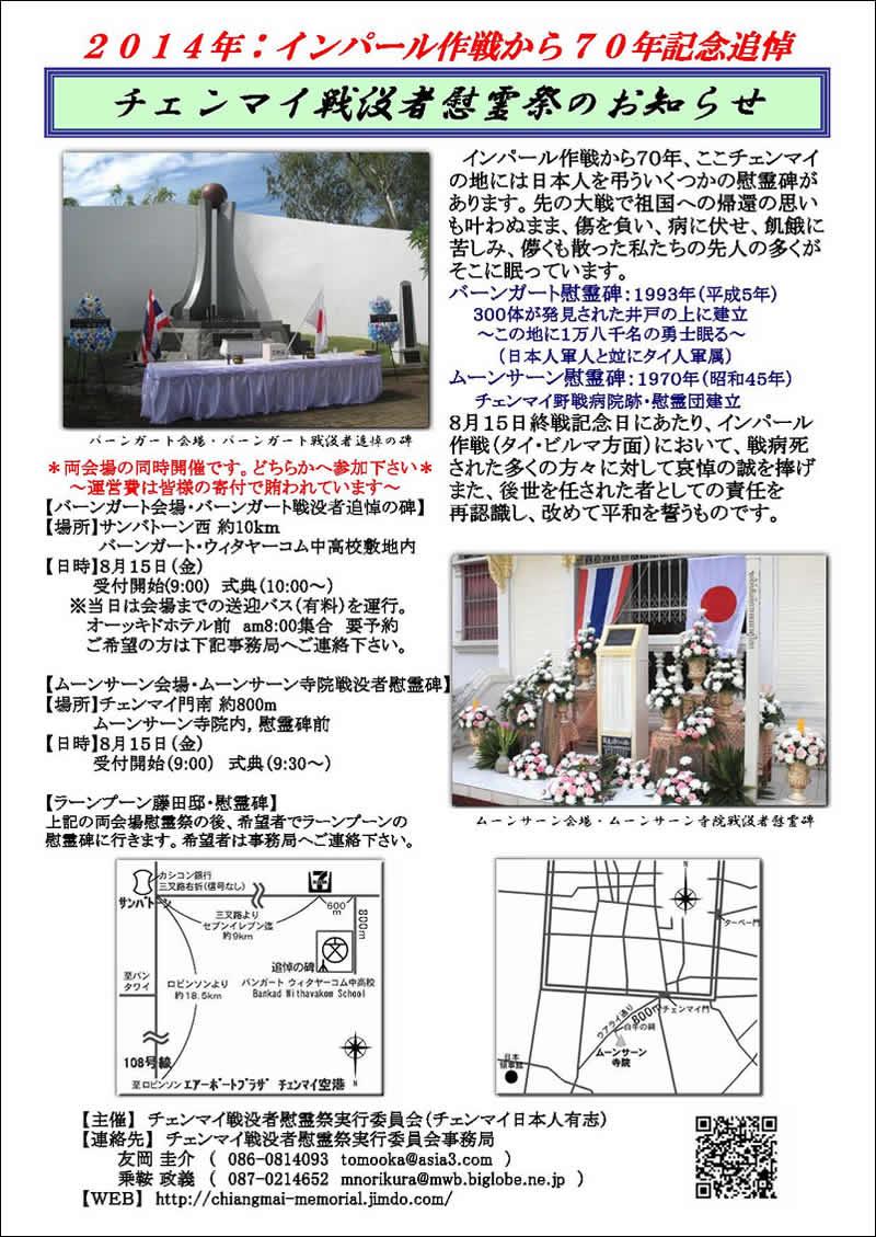チェンマイ戦没者慰霊祭