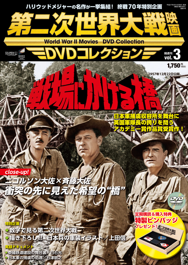 『第二次世界大戦映画DVDコレクションVol.3 戦場にかける橋』