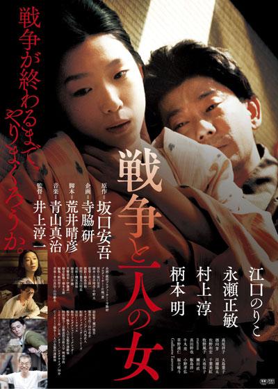 『戦争と一人の女』が第11回バンコク世界映画祭