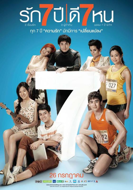 2PMニックン出演のタイ映画「セブン・サムシング」DVDが2013年8月2日発売