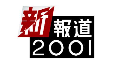フジテレビ「新報道2001」