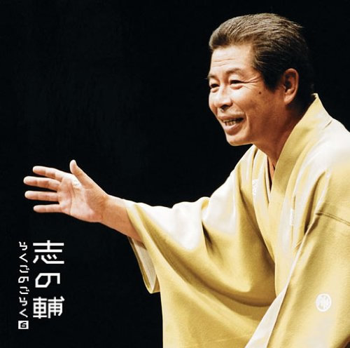 立川志の輔出演『第17回ANA寄席』が2015年2月28日開催