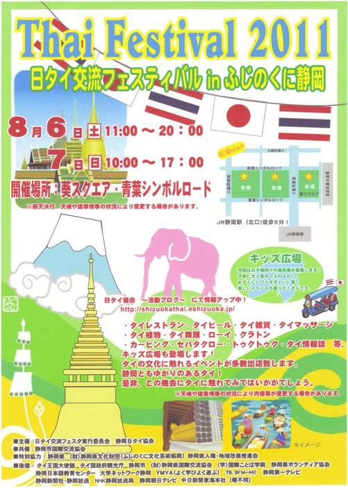 静岡でタイフェスティバル 「日タイ交流フェスティバル in ふじのくに静岡」2011年8月6日・7日開催