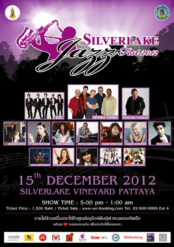 小林香織らが出演 「シルバーレイク・ジャズ・フェスト2012」がパタヤで12月15日開催